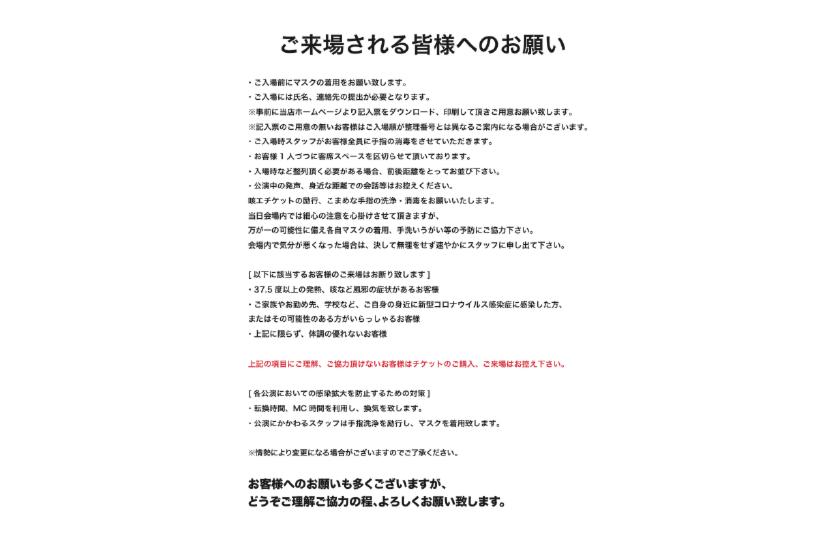 2.お客様へのアナウンス.pdf